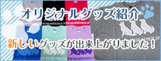 日本サポートドッグ協会のグッズ紹介